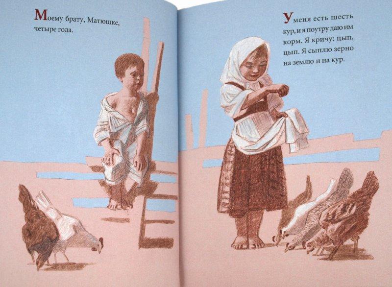 Иллюстрация 1 из 8 для Липунюшка - Лев Толстой | Лабиринт - книги. Источник: Лабиринт
