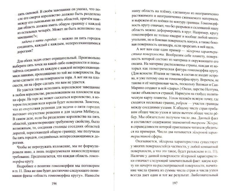 Иллюстрация 1 из 12 для Апология математики - Владимир Успенский | Лабиринт - книги. Источник: Лабиринт