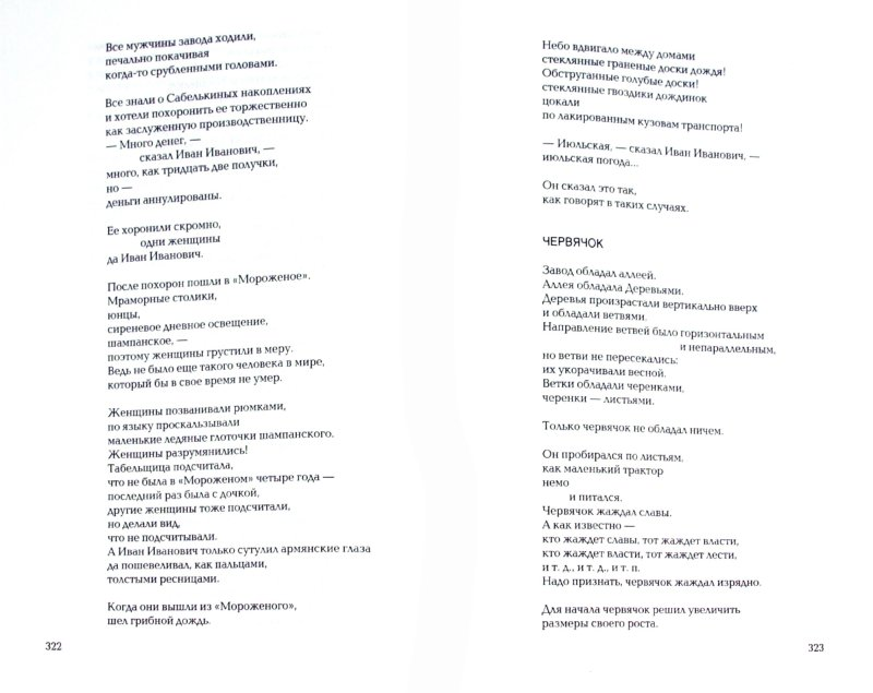 Иллюстрация 1 из 10 для Стихотворения - Виктор Соснора | Лабиринт - книги. Источник: Лабиринт