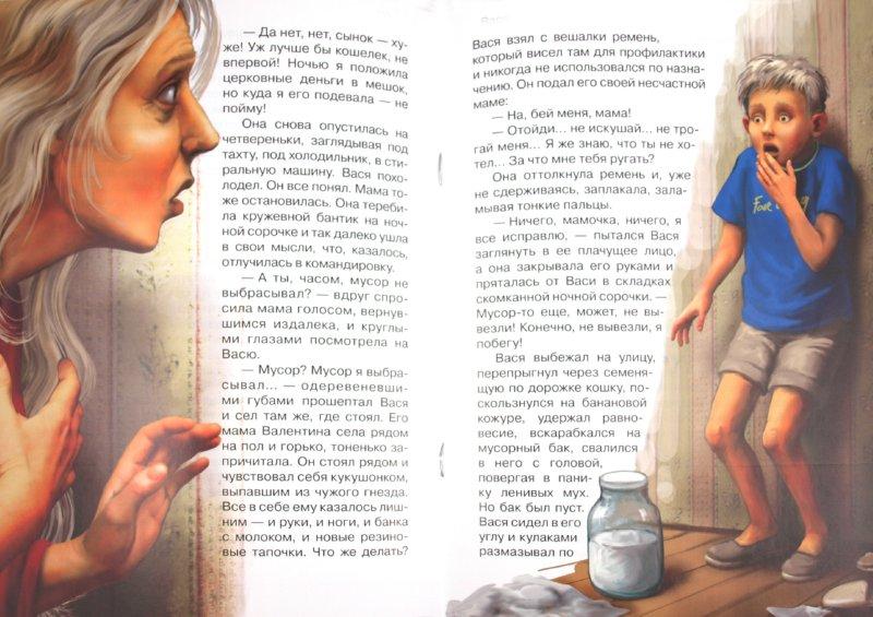 Иллюстрация 1 из 16 для Денежный мешок - Татьяна Дашкевич | Лабиринт - книги. Источник: Лабиринт