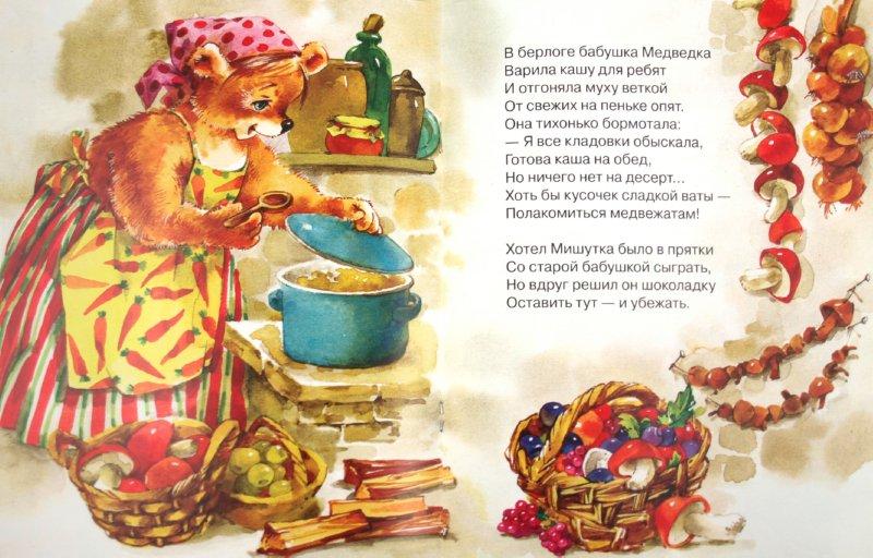 Иллюстрация 1 из 9 для Поделись немножко - Татьяна Дашкевич   Лабиринт - книги. Источник: Лабиринт