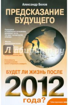 Предсказание будущего. Будет ли жизнь после 2012 года? что можно без рецепта 2012