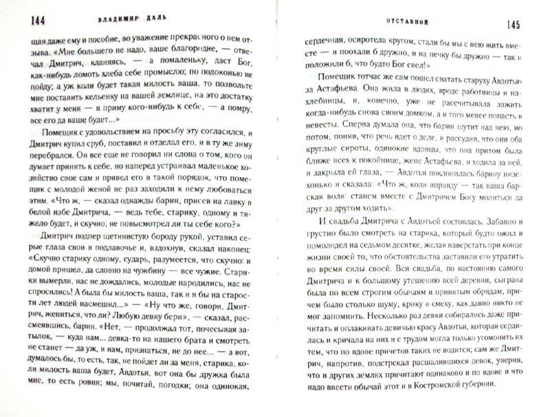 Иллюстрация 1 из 9 для Светлый праздник - Владимир Даль | Лабиринт - книги. Источник: Лабиринт