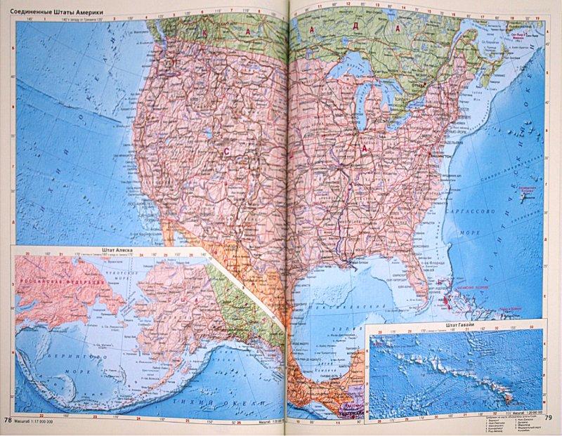 Иллюстрация 1 из 16 для Атлас мира | Лабиринт - книги. Источник: Лабиринт