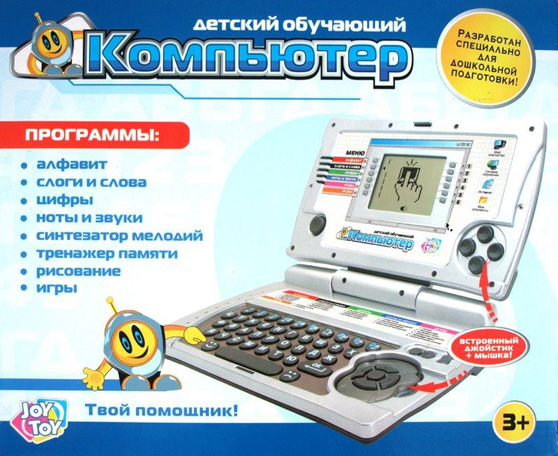 Иллюстрация 1 из 2 для Компьютер обучающий (7006)   Лабиринт - игрушки. Источник: Лабиринт