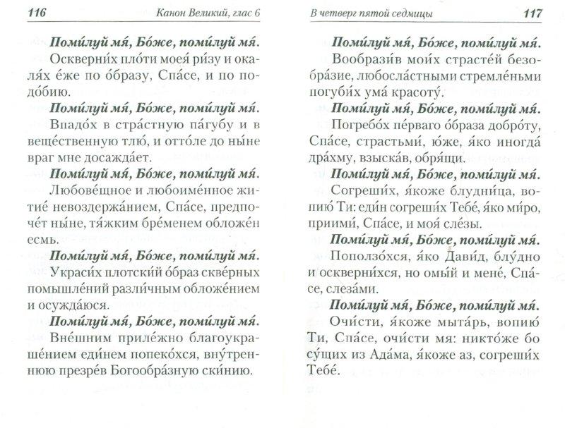 Иллюстрация 1 из 6 для Великий покаянный канон. Творение святого Андрея Критского | Лабиринт - книги. Источник: Лабиринт