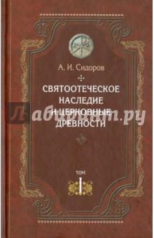 Святоотеческое наследие и церковные древности. Том 1. Святые отцы в истории Православной церкви