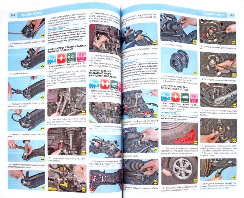 Иллюстрация 1 из 16 для Hyundai Solaris   Лабиринт - книги. Источник: Лабиринт