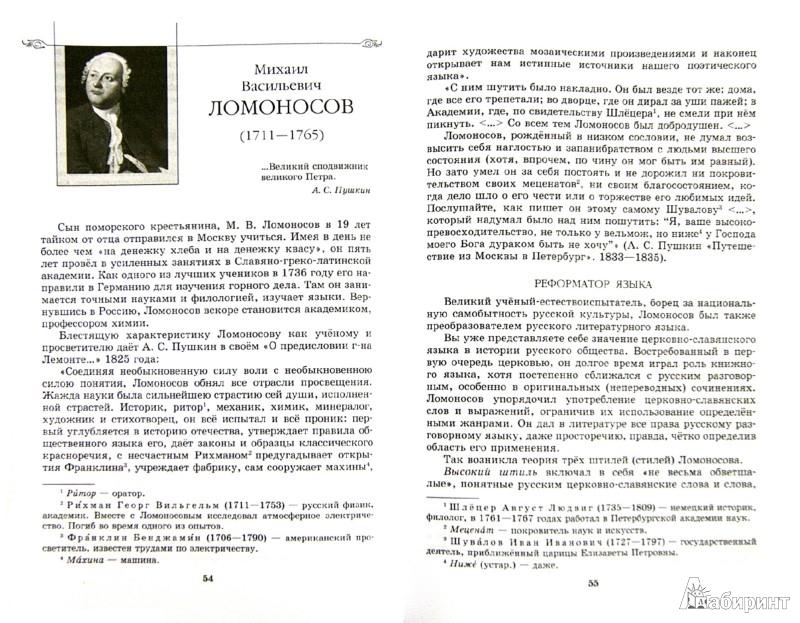 Иллюстрация 1 из 33 для Литература. 9 класс. Учебник. В 3-х частях. ФГОС | Лабиринт - книги. Источник: Лабиринт