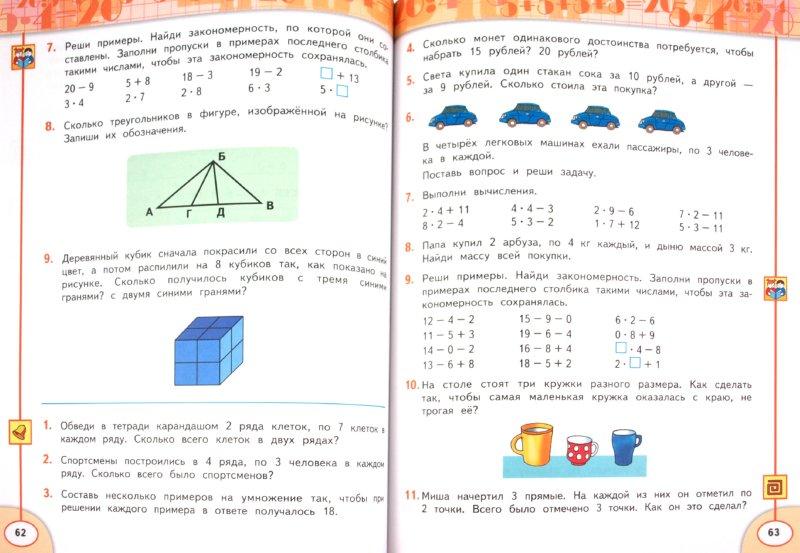 Иллюстрация 1 из 11 для Математика. 2 класс. Учебник для общеобразовательных учреждений. Комплект в 2-х частях - Дорофеев, Миракова | Лабиринт - книги. Источник: Лабиринт