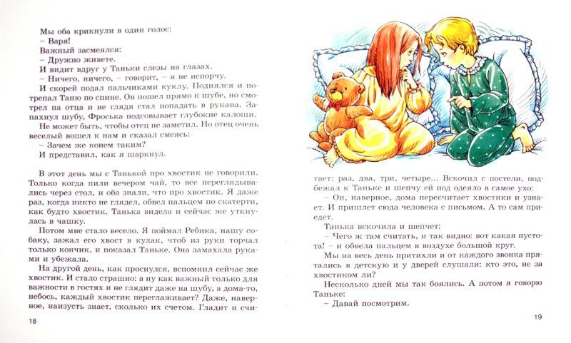 Иллюстрация 1 из 47 для Я больше не буду! - Борис Житков | Лабиринт - книги. Источник: Лабиринт