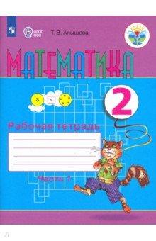 Математика. 2 класс. Рабочая тетрадь. Адаптированные программы. В 2-х частях. Часть 1