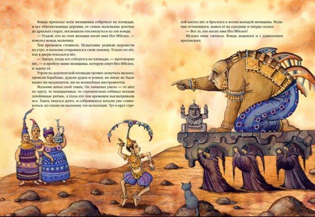 Иллюстрация 1 из 9 для Барабан предков. Африканские сказки   Лабиринт - книги. Источник: Лабиринт