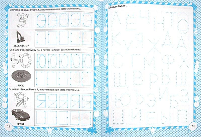 Иллюстрация 1 из 10 для Прописи для будущего отличника. 3-4 года - Олеся Жукова | Лабиринт - книги. Источник: Лабиринт