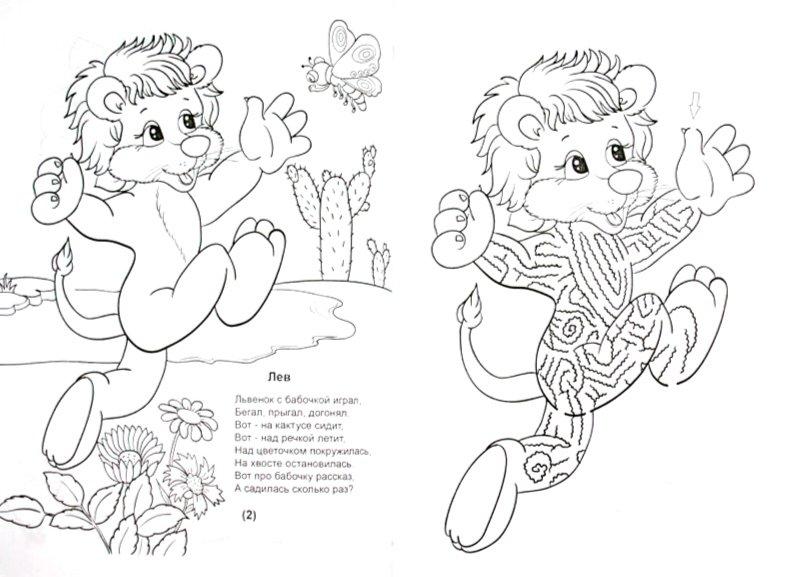 Иллюстрация 1 из 5 для Занимательные лабиринты: Африка. Раскраска - И. Лебедев | Лабиринт - книги. Источник: Лабиринт