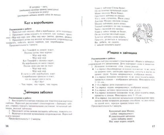 Иллюстрация 1 из 17 для Игры для дома и детского сада на снижение психоэмоционального и скелетно-мышечного напряжения - Татьяна Трясорукова | Лабиринт - книги. Источник: Лабиринт