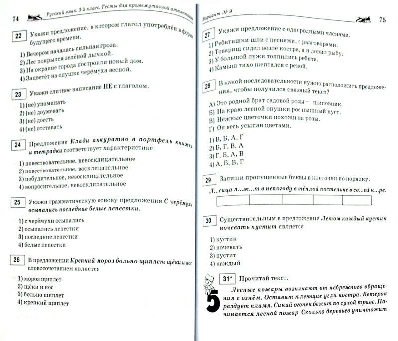 Иллюстрация 1 из 16 для Русский язык. 3 класс. Тесты для промежуточной аттестации. Олимпиадные задания. Портфолио. - Сенина, Кравцова, Уринева | Лабиринт - книги. Источник: Лабиринт