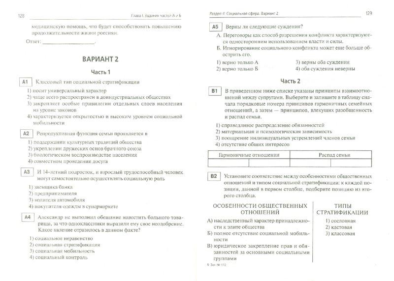 Гиа по обществознанию 9 класс 2018 год тесты с ответами 5 вариант
