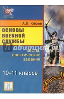 Основы военной службы. 10-11 классы. Тесты, практические задания
