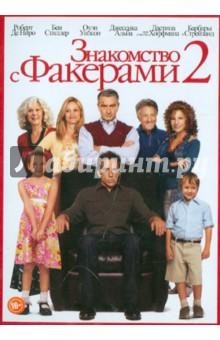 Знакомство с Факерами 2. Региональная версия (DVD)