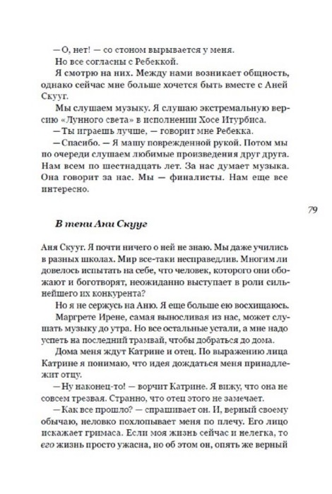 Иллюстрация 1 из 7 для Пианисты - Кетиль Бьёрнстад | Лабиринт - книги. Источник: Лабиринт