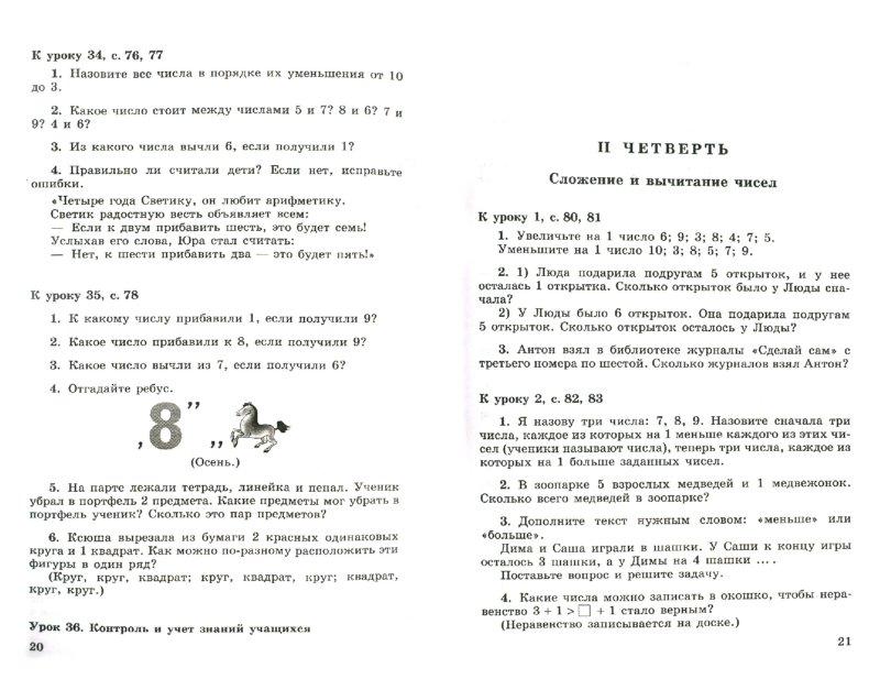 Иллюстрация 1 из 51 для Математика. 1 класс. Устные упражнения. Пособие для учителей. ФГОС - Светлана Волкова | Лабиринт - книги. Источник: Лабиринт