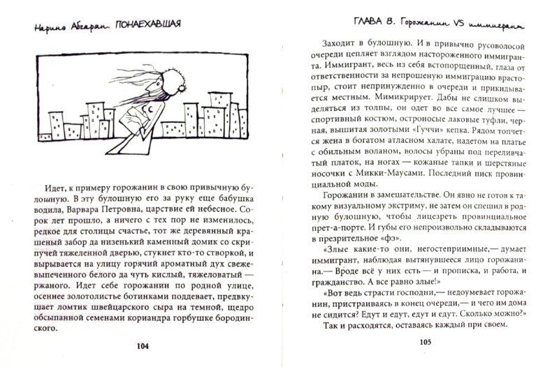 Иллюстрация 1 из 17 для Понаехавшая - Наринэ Абгарян | Лабиринт - книги. Источник: Лабиринт