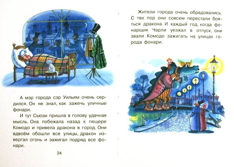Иллюстрация 1 из 5 для Га-га-га! - Дональд Биссет | Лабиринт - книги. Источник: Лабиринт