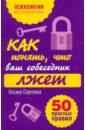 цена на Сергеева Оксана Как понять, что ваш собеседник лжет. 50 простых правил