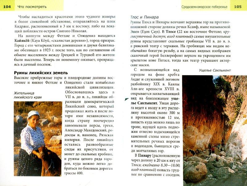 Иллюстрация 1 из 4 для Турция. Путеводитель - Стефен Бруер | Лабиринт - книги. Источник: Лабиринт