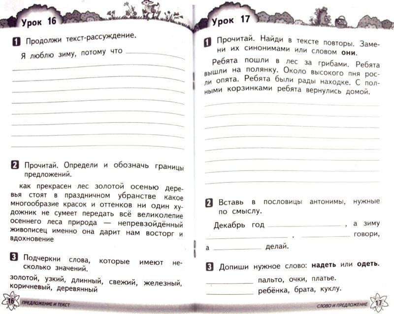 коротченкова ответы русский класс 2 решебник речи развитие язык васильева
