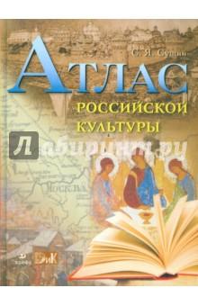 Атлас Российской культуры