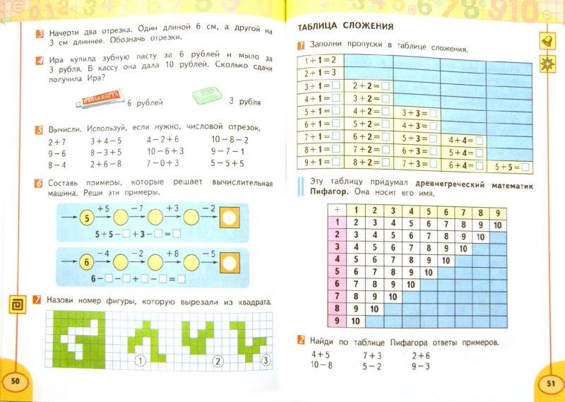 Решение к учебнику по математике 1 класс дорофеев