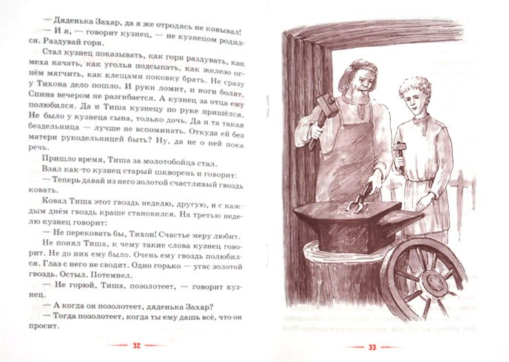 Иллюстрация 1 из 15 для Детям о труде | Лабиринт - книги. Источник: Лабиринт
