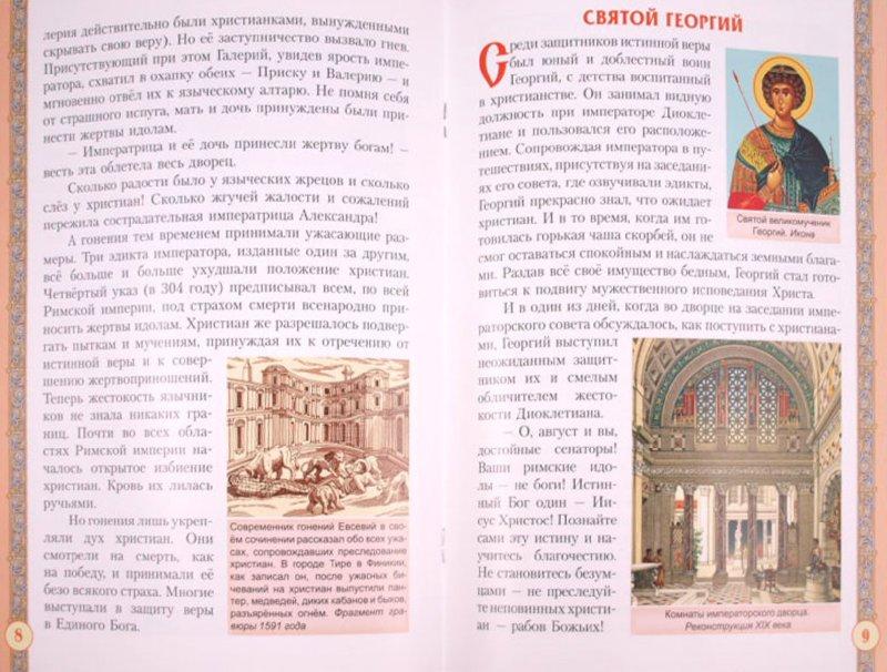 Иллюстрация 1 из 9 для Святая мученица Александра Римская   Лабиринт - книги. Источник: Лабиринт