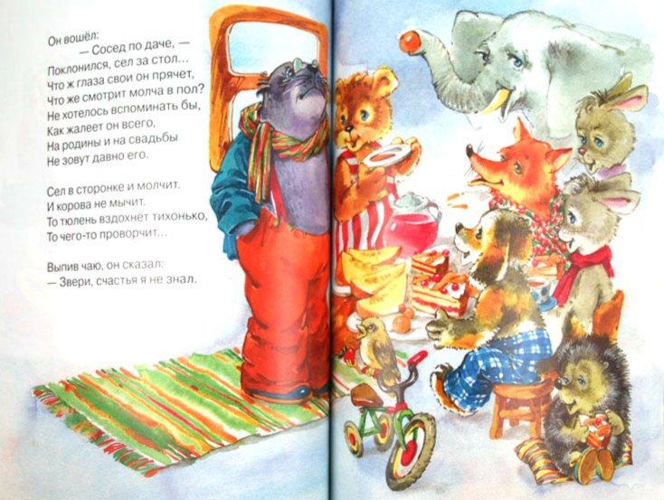 Иллюстрация 1 из 11 для Ах, какие чудеса! - Татьяна Дашкевич | Лабиринт - книги. Источник: Лабиринт