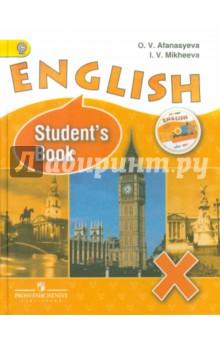 английский язык 10 класс автор гроза
