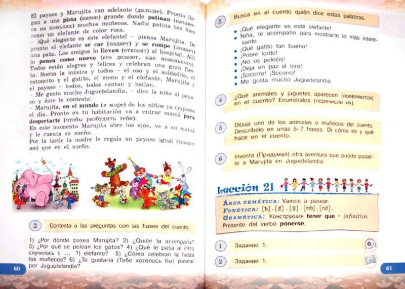 испанского учебнику решебник к