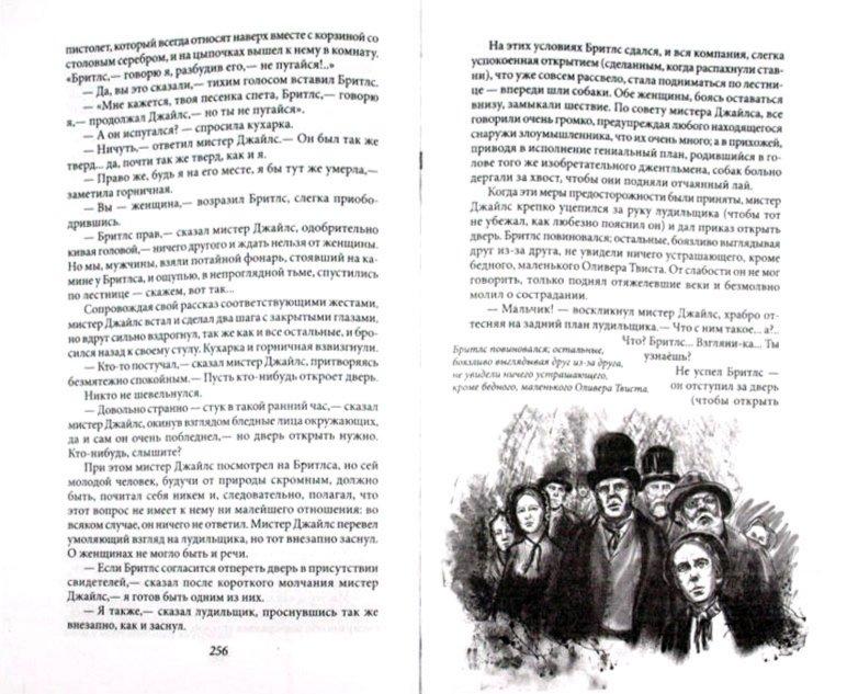 Иллюстрация 1 из 35 для Приключения Оливера Твиста. Сверчок за очагом - Чарльз Диккенс | Лабиринт - книги. Источник: Лабиринт