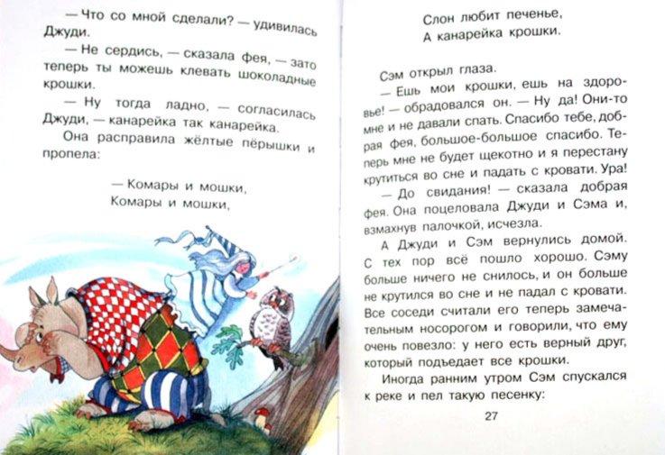 Иллюстрация 1 из 29 для Пойду-ка поищу чего-нибудь вкусненького - Дональд Биссет | Лабиринт - книги. Источник: Лабиринт