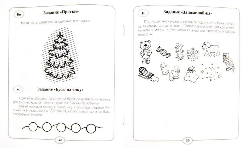 Иллюстрация 1 из 24 для 70 развивающих заданий для дошкольников 3-4 лет - Куражева, Тузаева, Козлова | Лабиринт - книги. Источник: Лабиринт