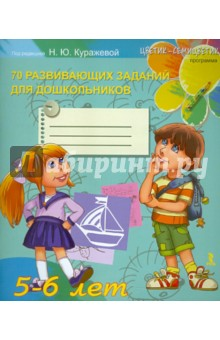 70 развивающих заданий для дошкольников 5-6 лет