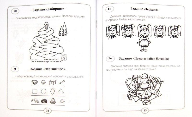 Иллюстрация 1 из 23 для 70 развивающих заданий для дошкольников 5-6 лет - Куражева, Тузаева, Козлова | Лабиринт - книги. Источник: Лабиринт