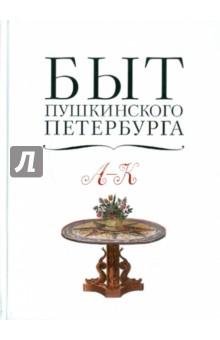 d40173b1d544 Быт пушкинского Петербурга. Опыт энциклопедического словаря. А-К