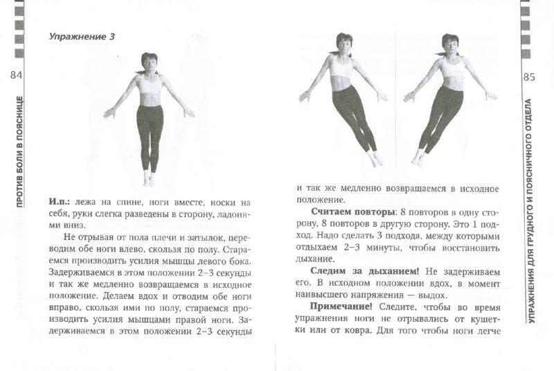 Иллюстрация 1 из 7 для Жизнь без боли в пояснице - Валентин Дикуль   Лабиринт - книги. Источник: Лабиринт