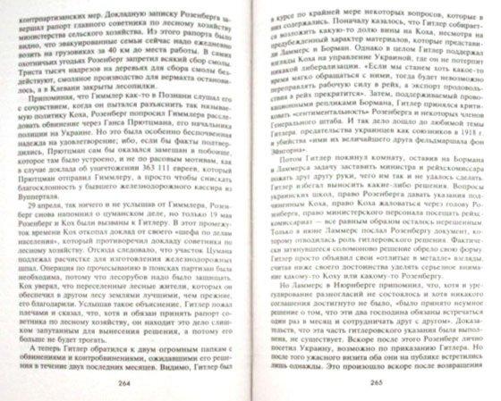 Иллюстрация 1 из 24 для Цена предательства. Сотрудничество с врагом на оккупированных территориях СССР. 1941-1945 - Джеральд Рейтлингер | Лабиринт - книги. Источник: Лабиринт
