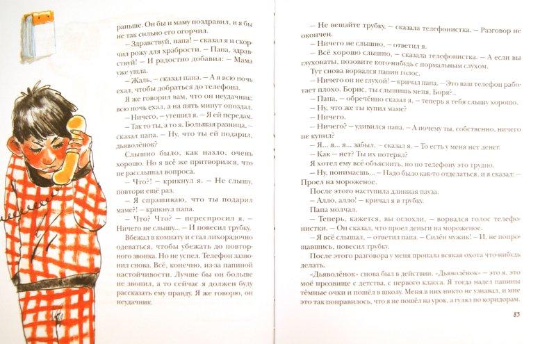 Иллюстрация 1 из 26 для Жизнь и приключения чудака - Владимир Железников   Лабиринт - книги. Источник: Лабиринт
