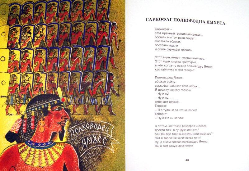 Иллюстрация 1 из 43 для Что я видел в Эрмитаже - Олег Тарутин | Лабиринт - книги. Источник: Лабиринт