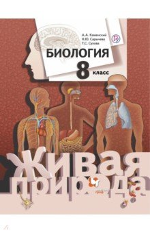 Биология. 8 класс. Учебник. ФГОС