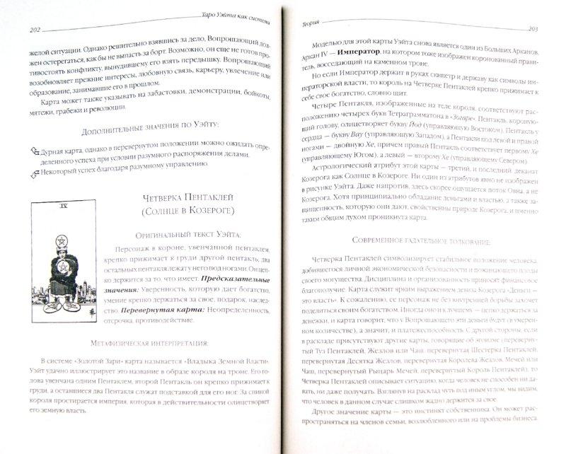 Иллюстрация 1 из 6 для Таро Уэйта как система. История, теория и практика | Лабиринт - книги. Источник: Лабиринт